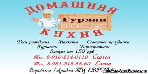 Кухня на дому на воробьева курск